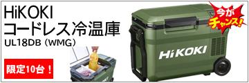 【限定10台!!】HiKOKI  コードレス冷温庫